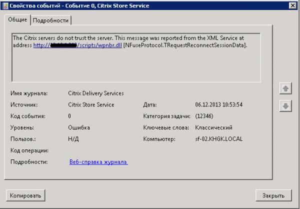 Ошибка «The Citrix servers do not trust the server