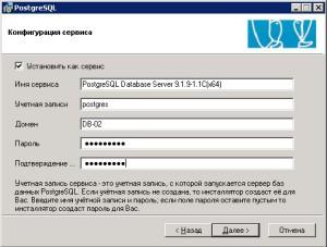 postgres-install2