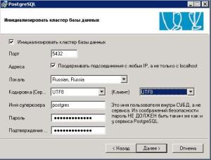 postgres-install3