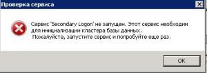 postgres-install3-error