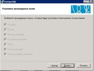 postgres-install4