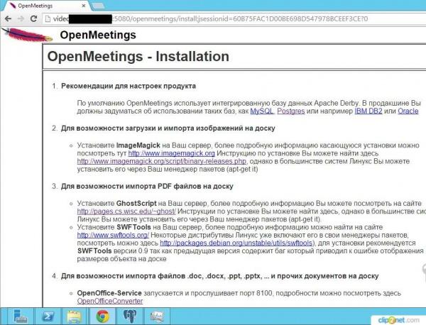 Установка и настройка Openmeetings
